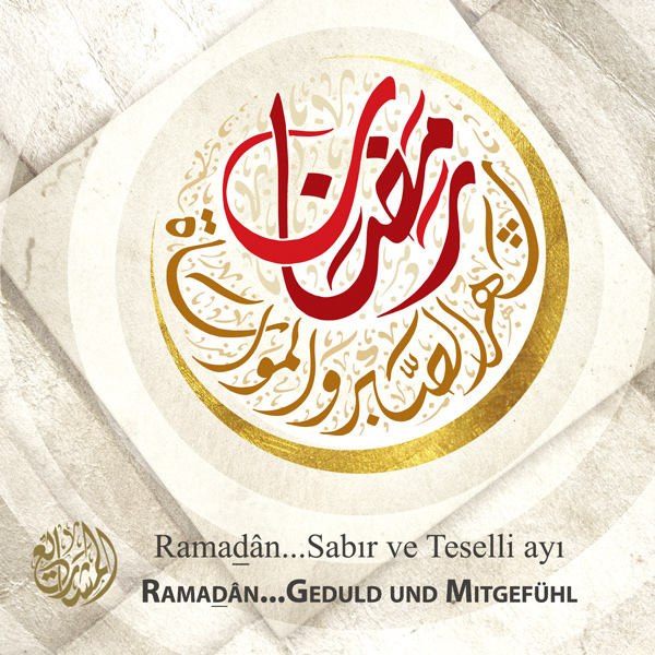 رمضان شهر الصبر والمواساة